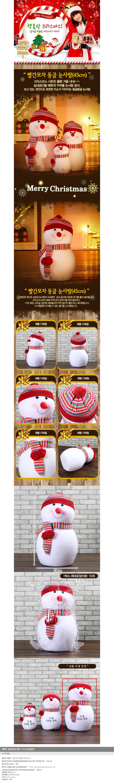 데코라인 크리스마스 눈사람인형 장식 인테리어소품 - 기프트갓, 22,300원, 크리스마스, 장식소품