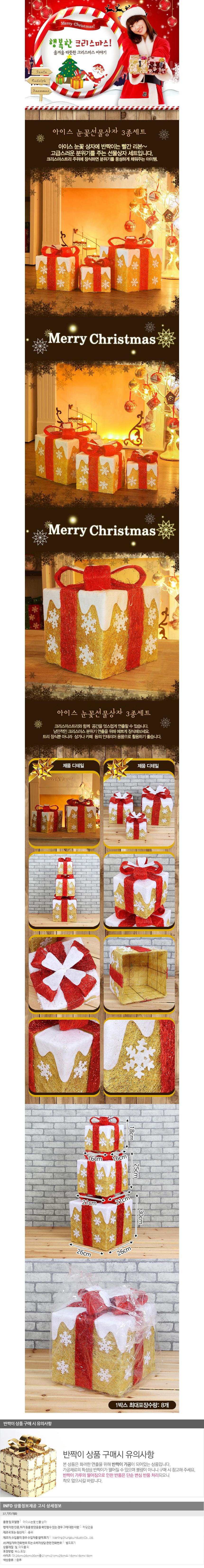 로즈트리 크리스마스 선물상자 3종 세트 - 기프트갓, 50,100원, 장식품, 크리스마스소품