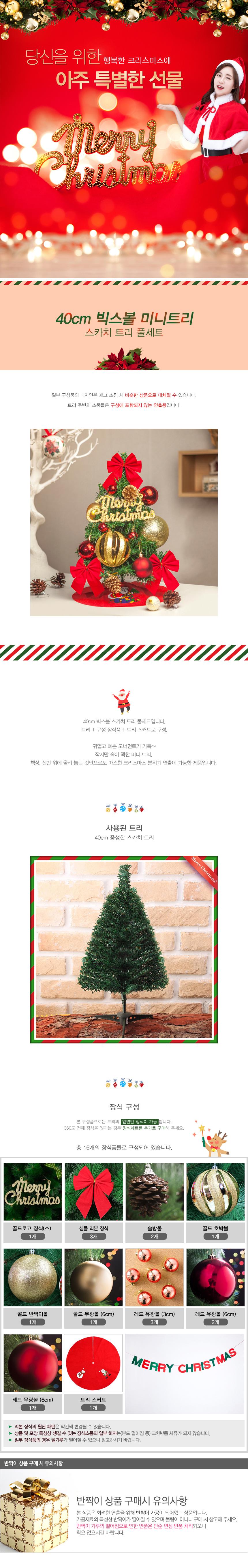 크리스마스 미니트리 풀세트 실내인테리어 - 기프트갓, 8,710원, 트리, 미니트리