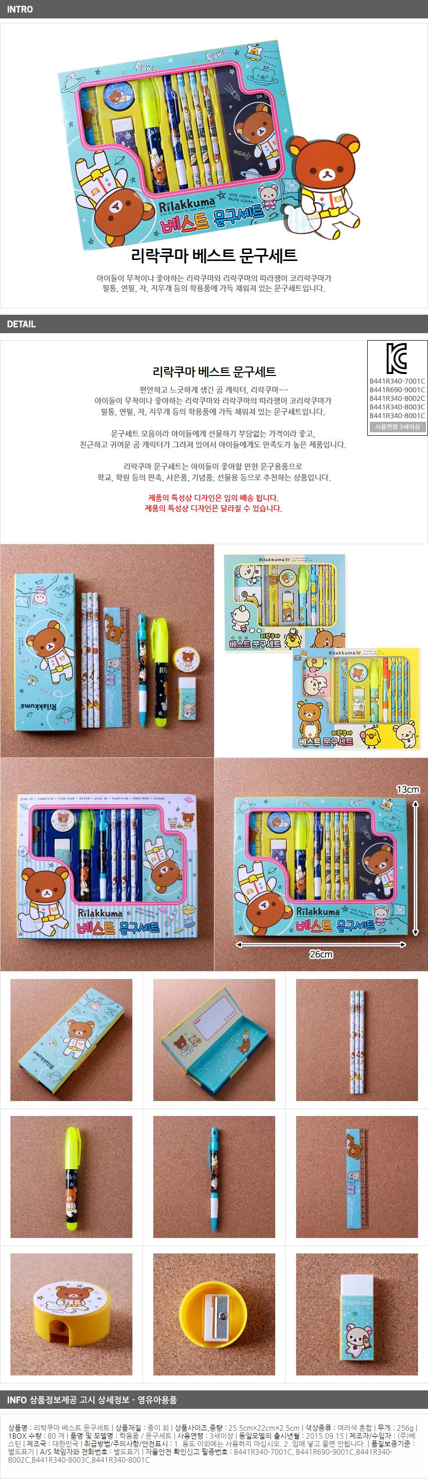 리락쿠마 베스트 문구세트 학용품 - 기프트갓, 4,620원, 문구세트, 어린이문구세트