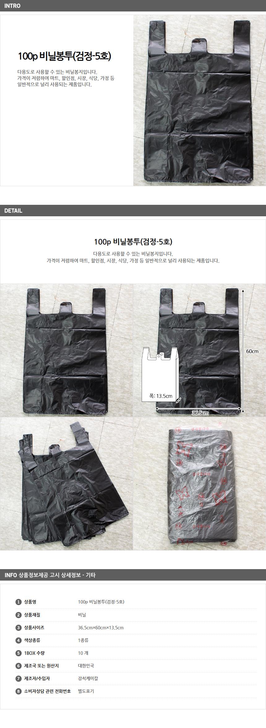 100p 비닐봉투(검정-5호) - 기프트갓, 5,510원, 비닐/폴리, 심플