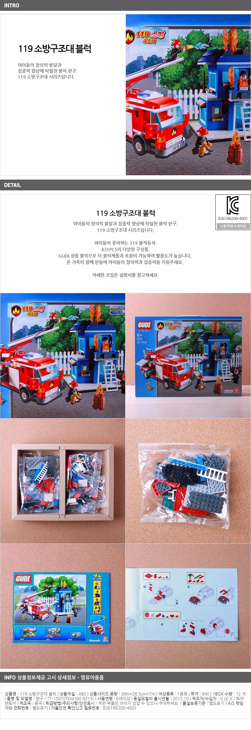 소방차 구조대 블록 창의력발달 완구 - 기프트갓, 27,090원, 장난감, 장난감
