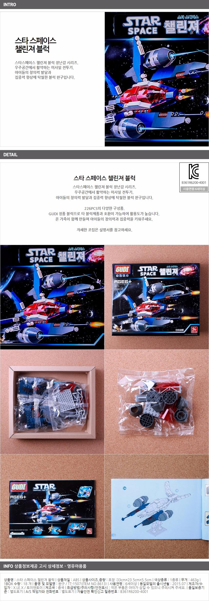 우주선 블록 교구 완구 장난감 블럭놀이 - 기프트갓, 13,550원, 장난감, 장난감