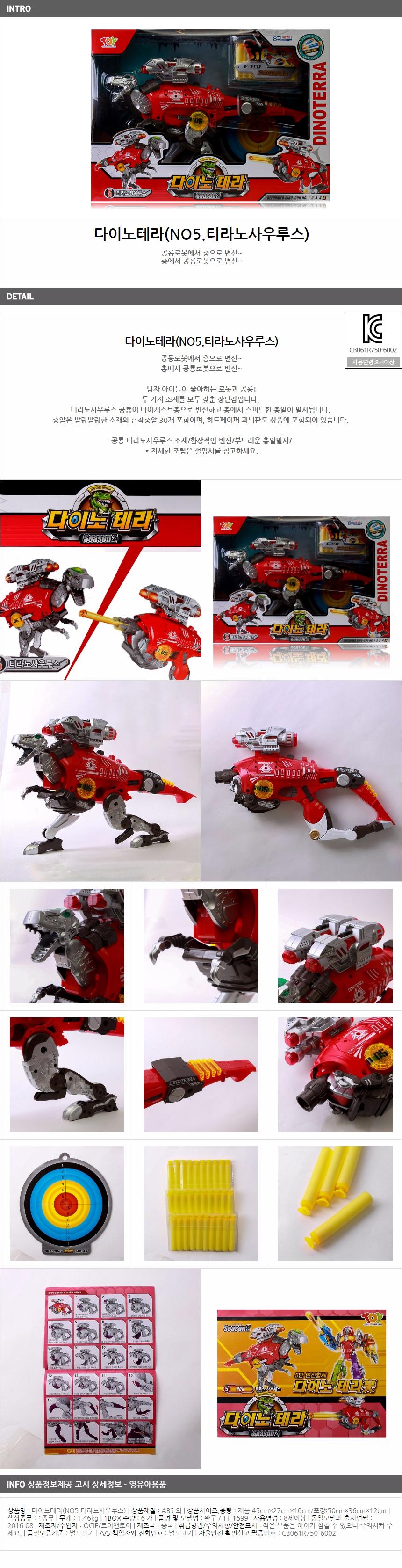 다이노테라 티라노사우루스 로봇/로봇공룡 공룡장난감 - 기프트갓, 58,700원, 장난감, 장난감