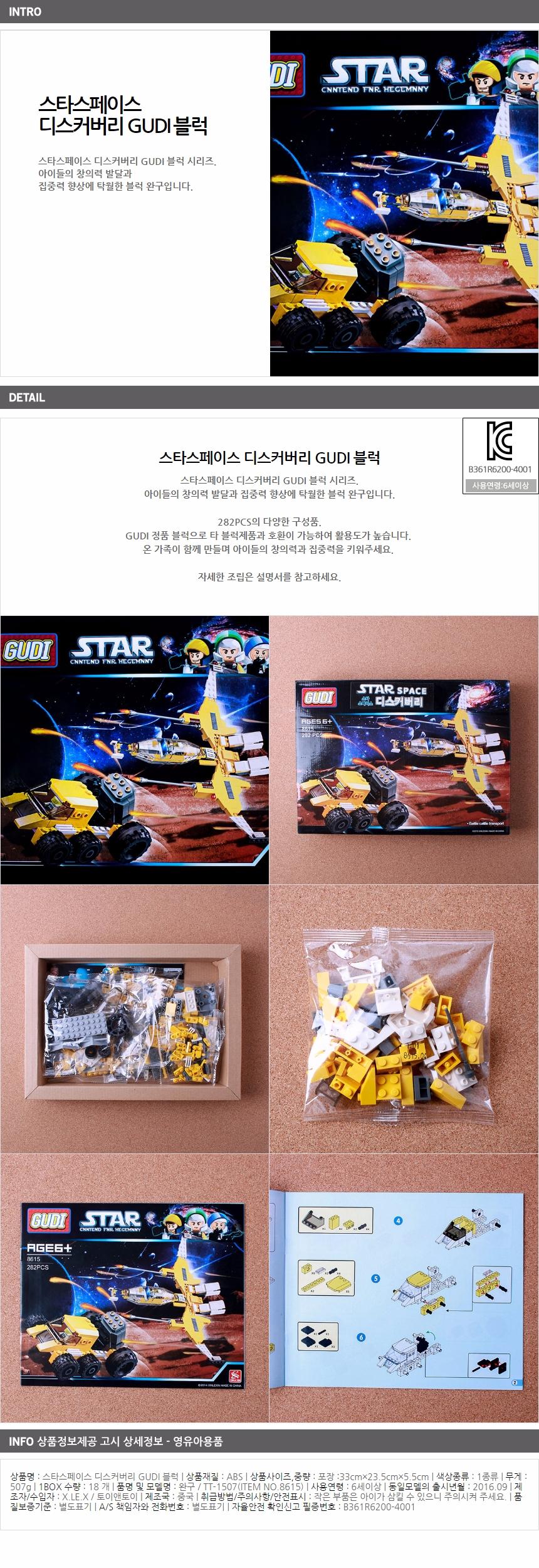 스타 GUDI 블럭 완구 어린이날선물 - 기프트갓, 18,060원, 장난감, 장난감