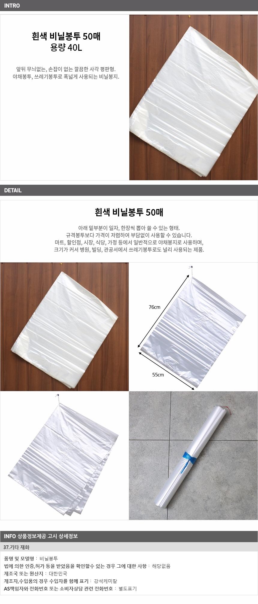 흰색 평판 비닐봉투 50매/50리터 야채봉투 쓰레기봉투 - 기프트갓, 3,510원, 음식보관, 비닐류