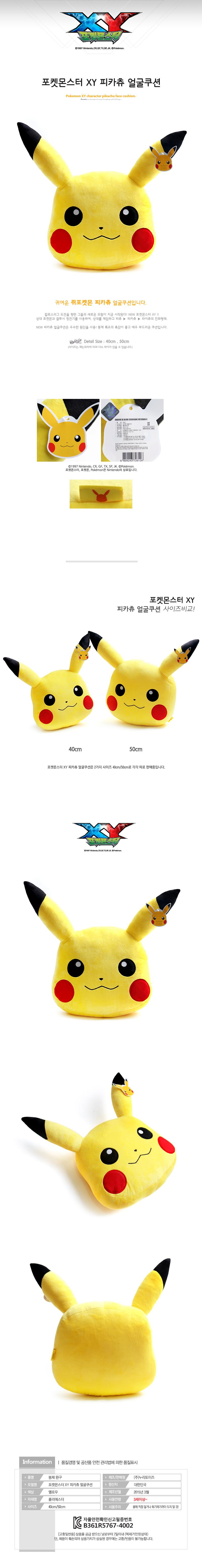 포켓몬스터 XY 피카츄 얼굴쿠션(50cm)/베개 인형쿠션 - 기프트갓, 33,690원, 애니멀인형, 기타 동물 인형