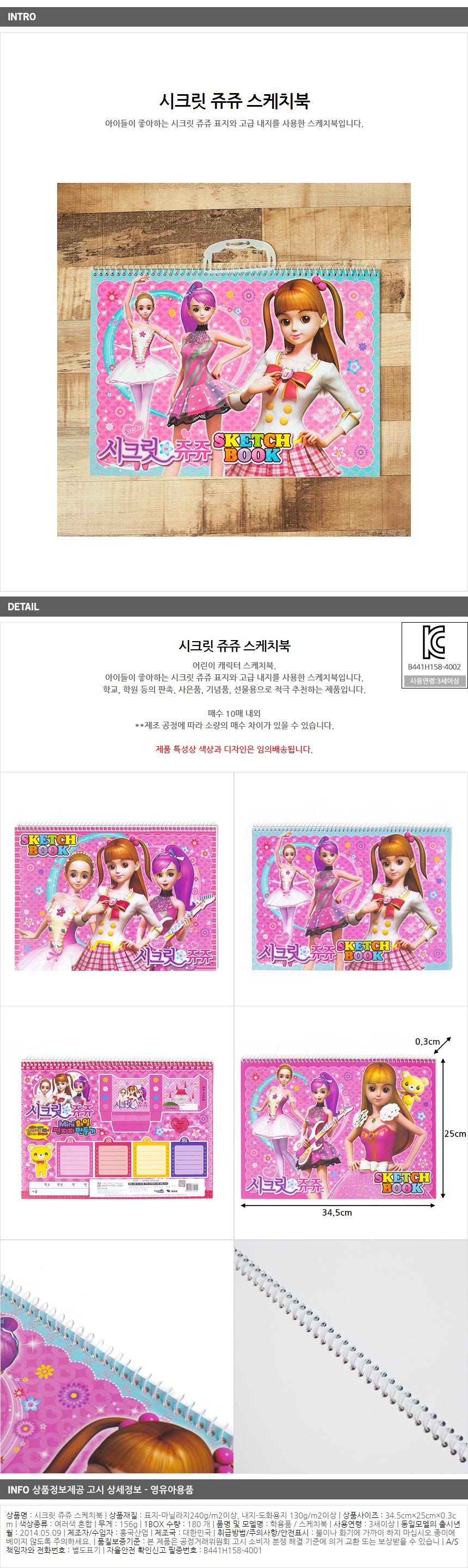 시크릿 쥬쥬 스케치북-10권세트 - 기프트갓, 8,300원, 화방지류, 스케치북