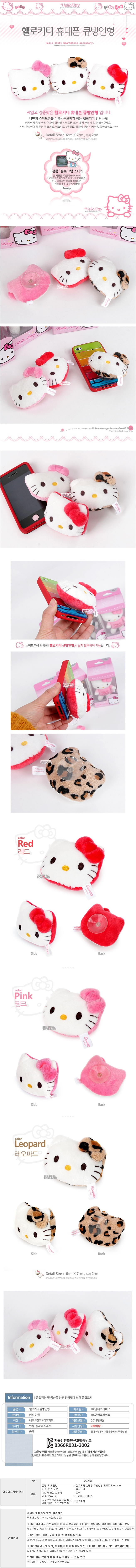 헬로키티 큐방인형(레오파드)/팬시점판매용 완구점판 - 기프트갓, 5,780원, 애니멀인형, 기타 동물 인형