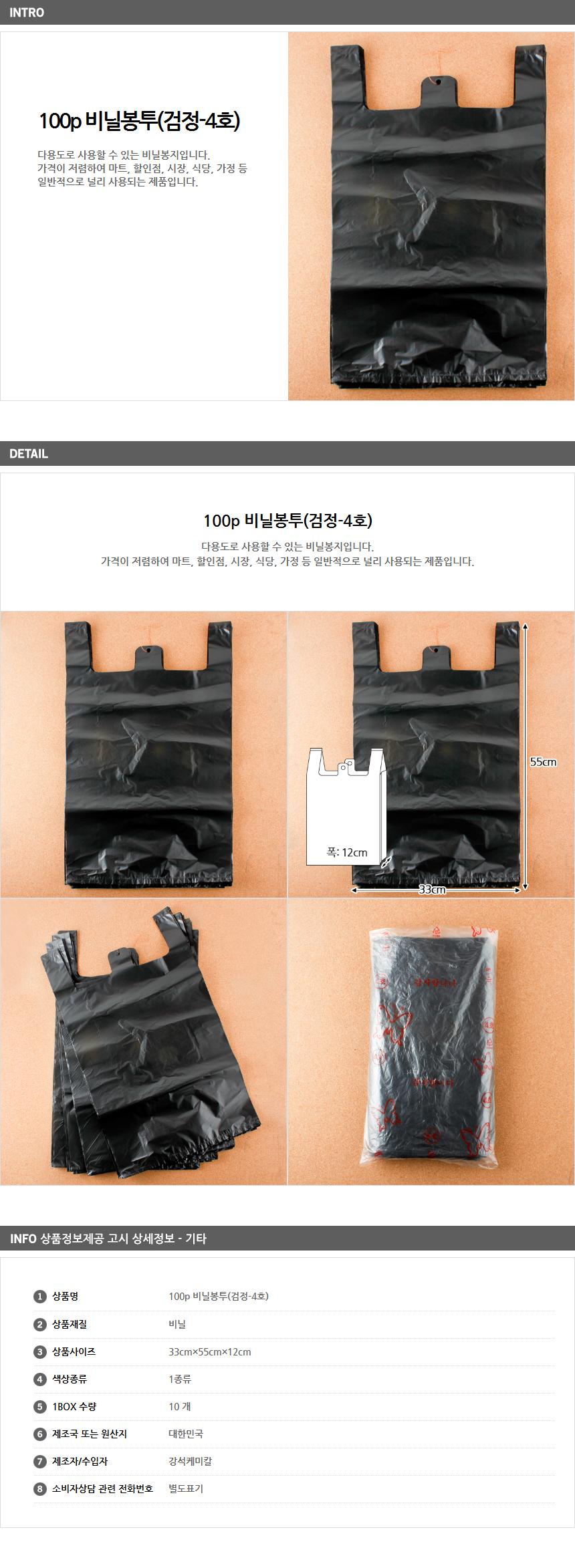 100p 비닐봉투(검정-4호)3,790원-기프트갓디자인문구, 선물포장, 비닐/폴리, 심플바보사랑100p 비닐봉투(검정-4호)3,790원-기프트갓디자인문구, 선물포장, 비닐/폴리, 심플바보사랑