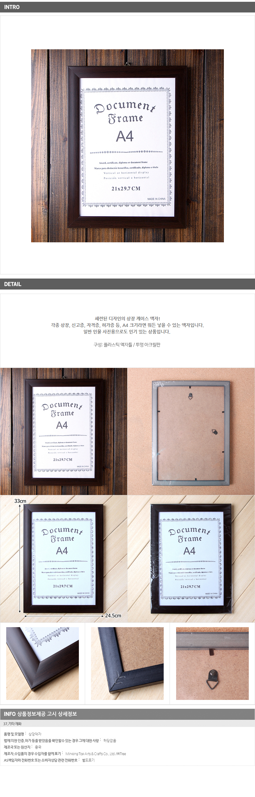 엔틱 허가증 상장액자(A4)/업소용 허가증 케이스 - 기프트갓, 4,000원, 액자, 벽걸이액자