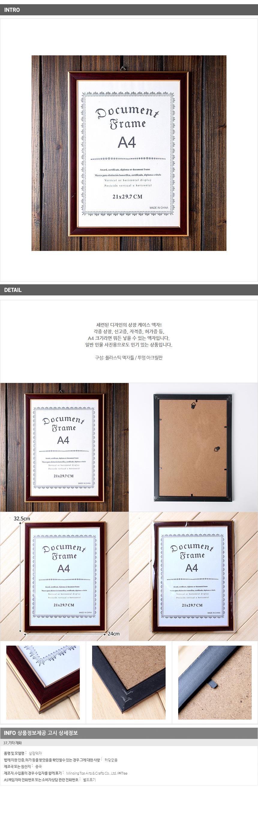 A4 허가증 상장액자/업소 증명용 상장케이스 사진액자 - 기프트갓, 3,250원, 액자, 벽걸이액자