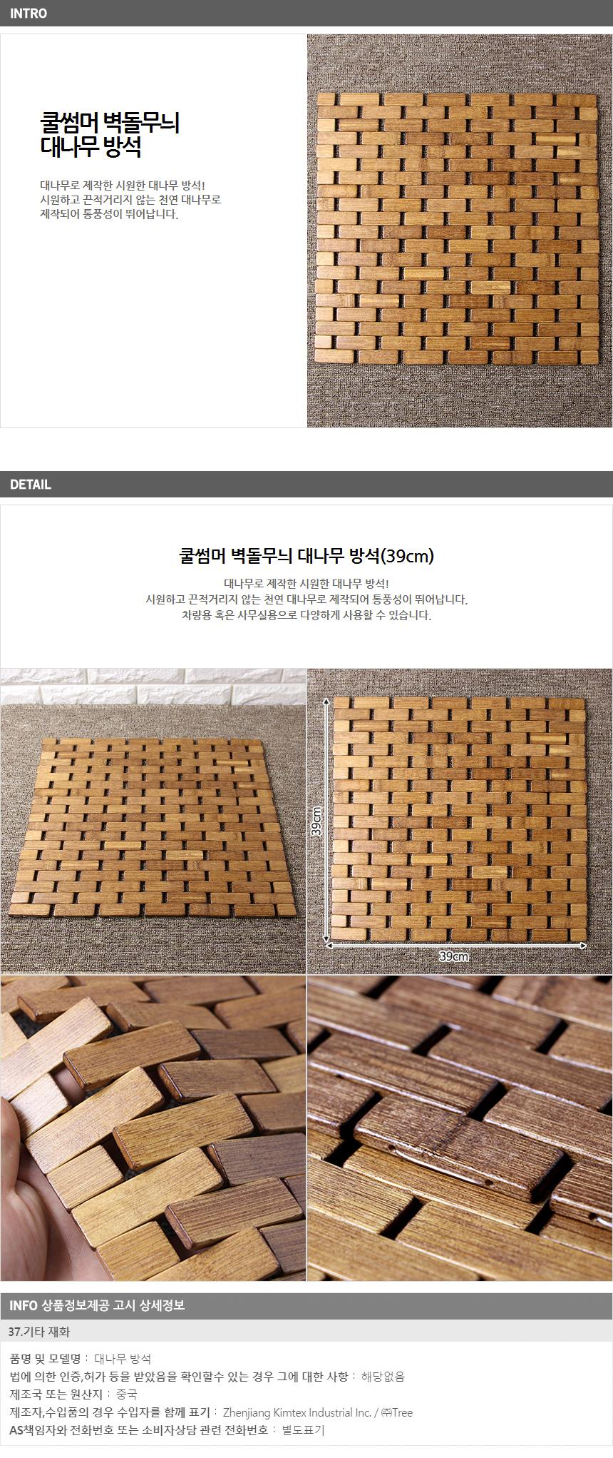 벽돌무늬 대나무방석(39cm)/차량용 쿨방석 통풍시트 방석 - 기프트갓, 9,070원, 방석, 여름방석