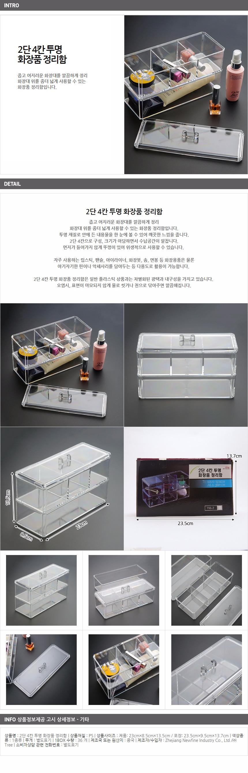 모던홈즈 메이크업 정리함 화장품 정리대 - 기프트갓, 9,860원, 정리함, 화장품정리함