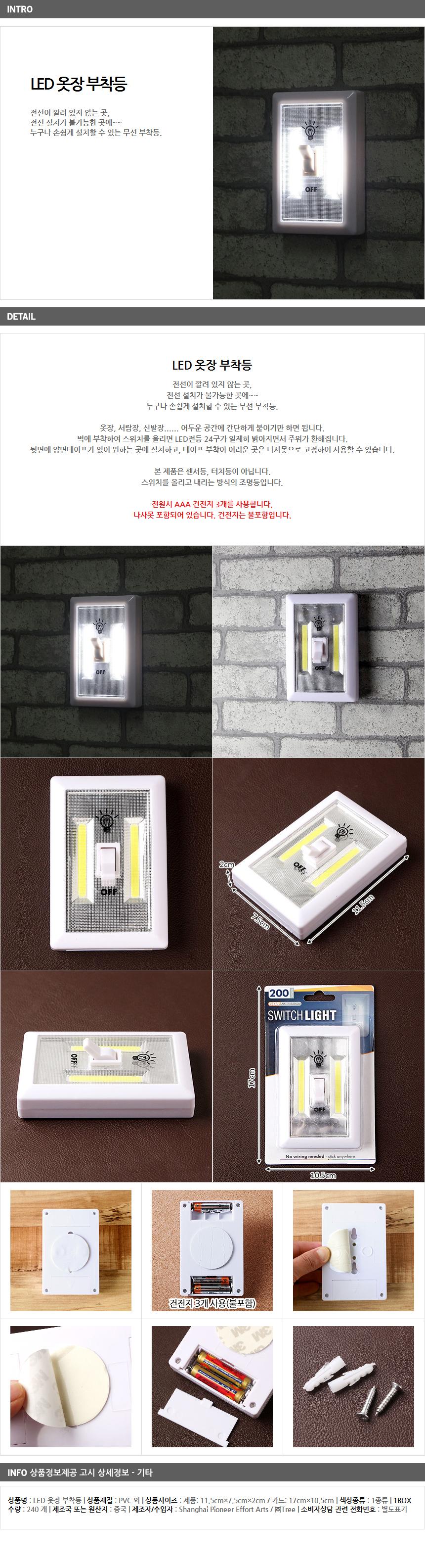 D. LED라이트 무선 벽등/옷장등 벽전등 벽 부착등