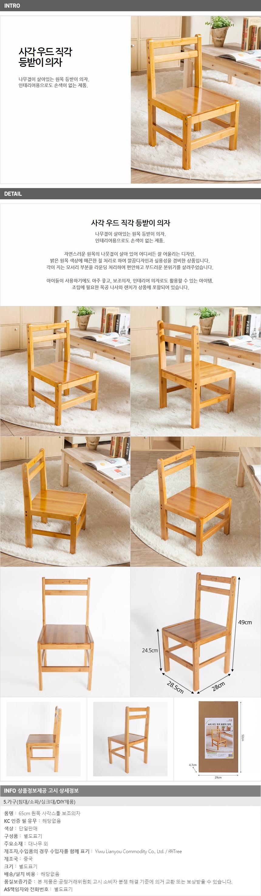 대나무 등받이 원목의자/인테리어용 아동용 나무의자 - 기프트갓, 27,270원, 디자인 의자, 우드의자