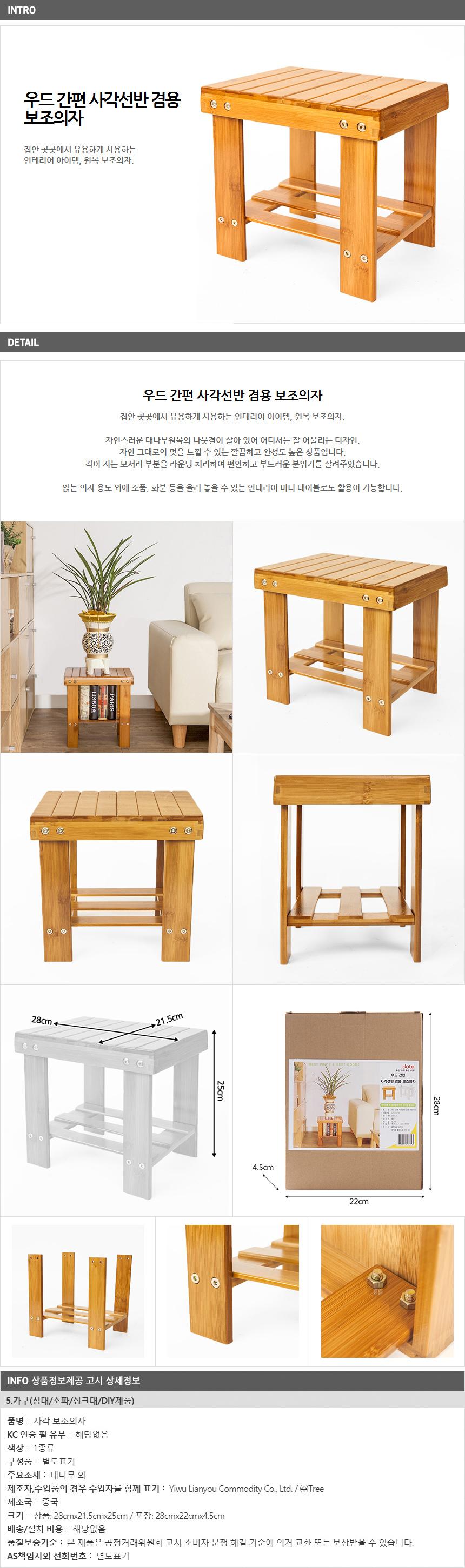 우드 간편 사각 보조의자/DIY 원목인테리어 미니스툴 - 기프트갓, 19,720원, 디자인 의자, 우드의자