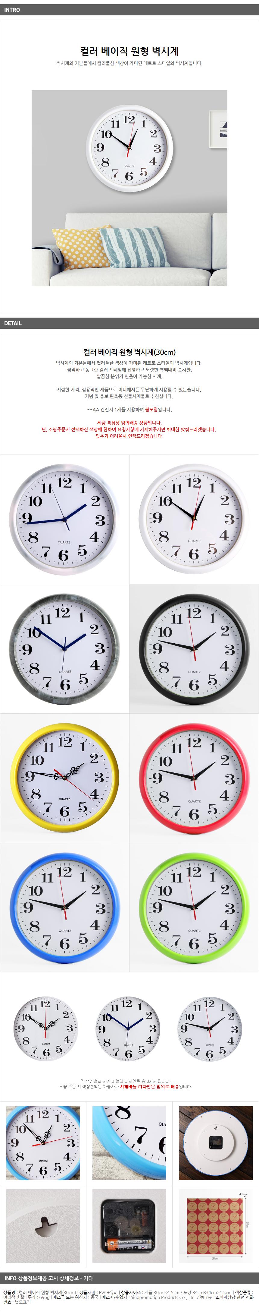 컬러베이직 원형 벽시계/거실 사무실 실내 벽걸이시계 - 기프트갓, 9,470원, 벽시계, 디자인벽시계