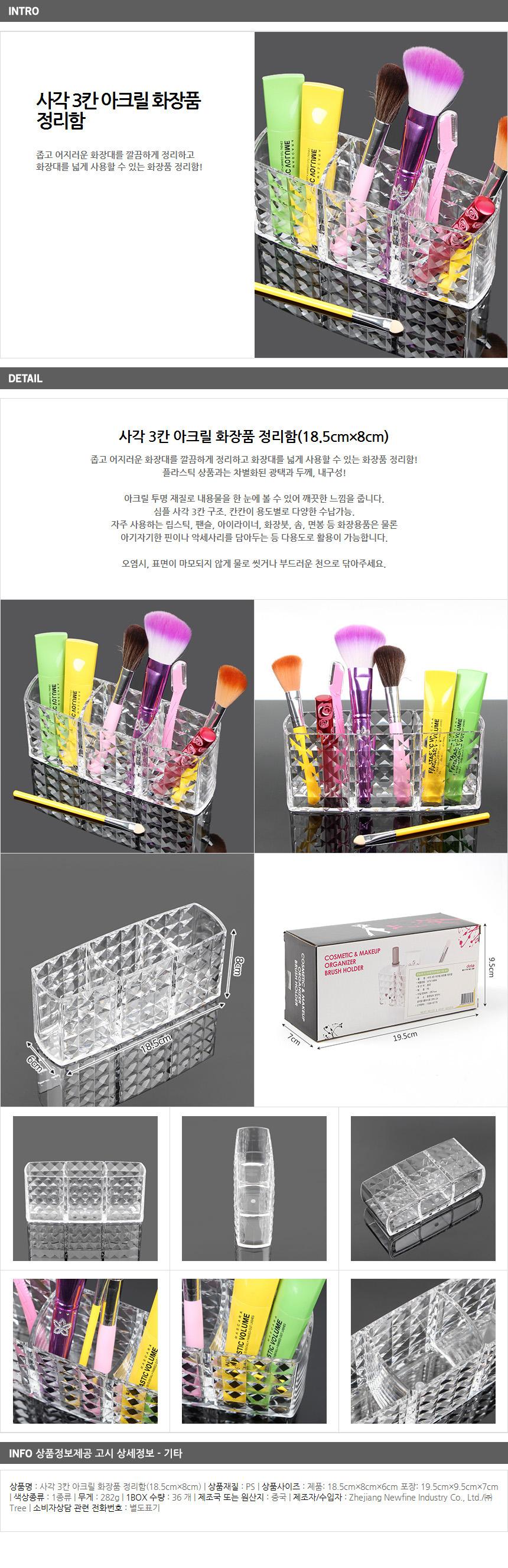 모던홈즈 화장대소품 아크릴화장품정리함 - 기프트갓, 8,740원, 정리함, 화장품정리함