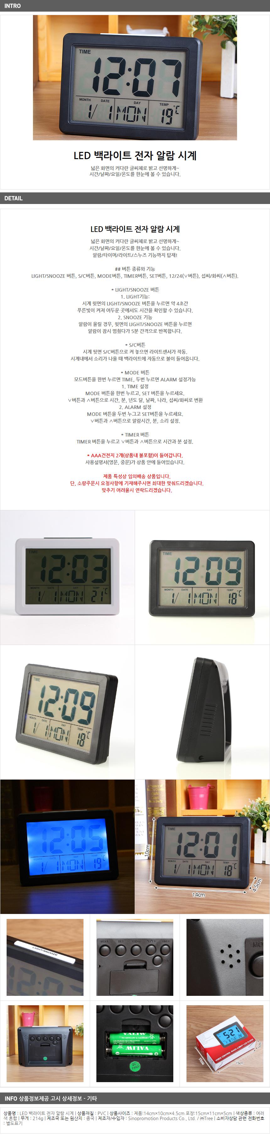 LED 백라이트 디지털 탁상시계/알람시계 무소음시계 - 기프트갓, 13,600원, 알람/탁상시계, LED/디지털시계
