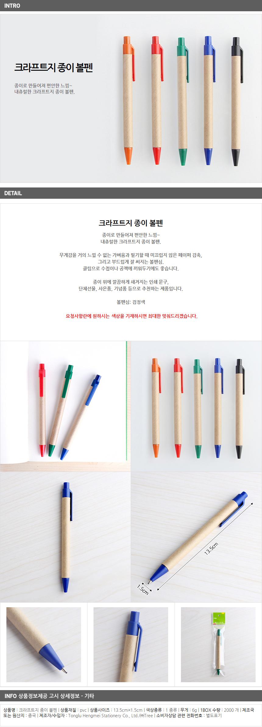 크라프트지 종이 볼펜/학원 홍보판촉용 검정 볼펜 - 기프트갓, 600원, 볼펜, 심플 볼펜