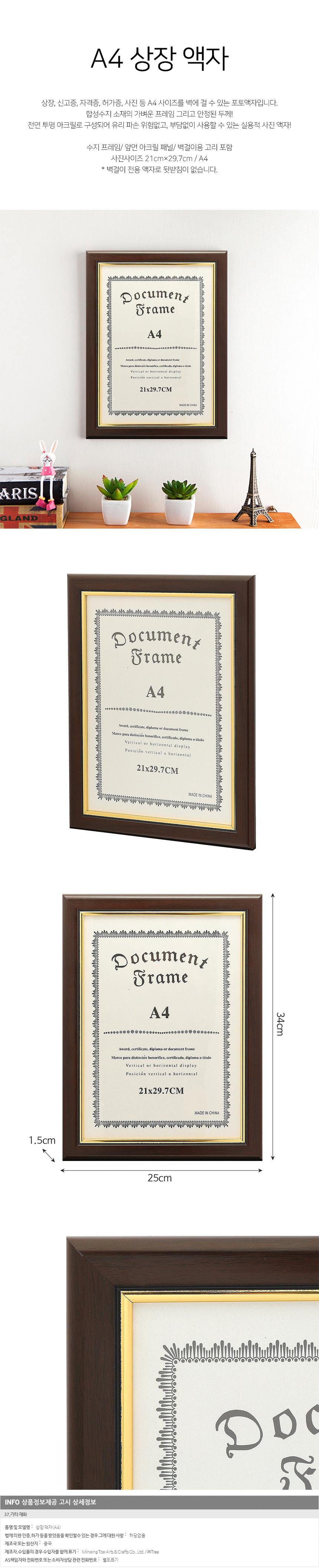 다크브라운 상장액자(A4) - 기프트갓, 4,330원, 액자, 벽걸이액자