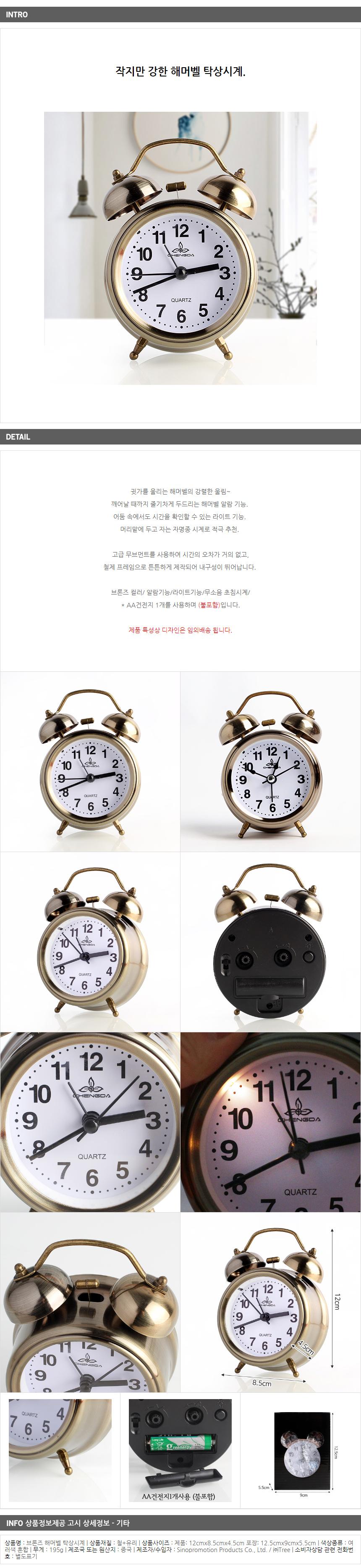 강력한 시끄러운 알람시계/엔틱 인테리어시계 탁상시계 - 기프트갓, 10,280원, 알람/탁상시계, 알람시계