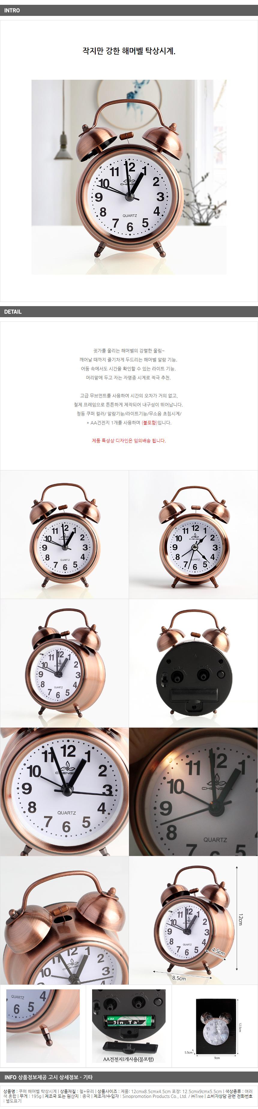 시끄러운 알람시계/인테리어시계  탁상시계 - 기프트갓, 10,280원, 알람/탁상시계, 알람시계