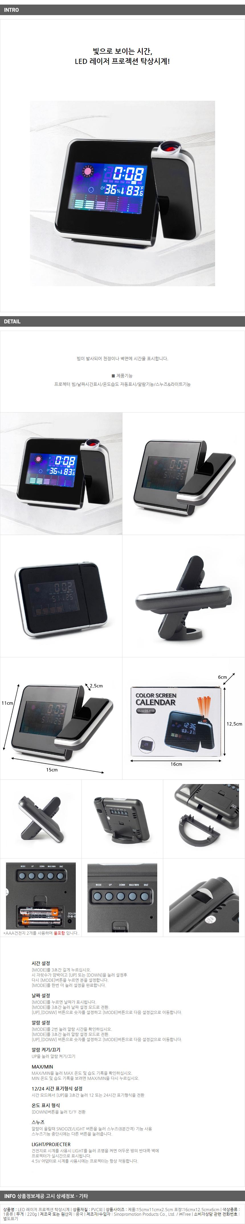 LED 디지털 레어저빔 탁상시계/무소음시계 알람시계 - 기프트갓, 12,230원, 알람/탁상시계, LED/디지털시계