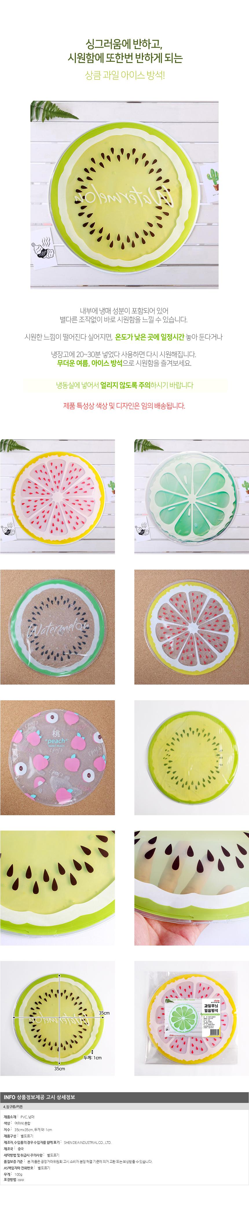 상큼 과일 아이스방석/여름방석 쿨방석 여름차량방석 - 기프트갓, 3,930원, 방석, 원형