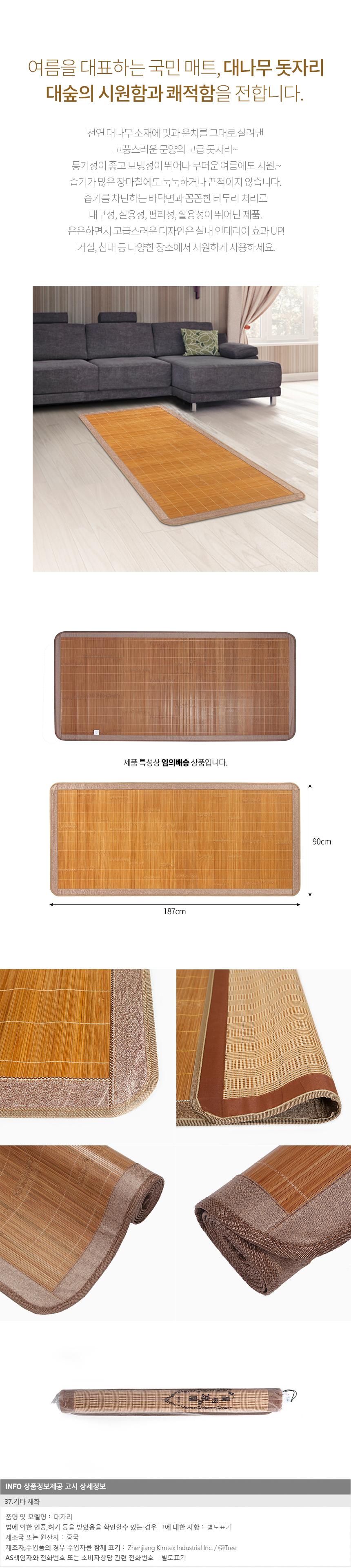 고풍 대자리(187×90)/거실 대나무자리 대나무돗자리 - 기프트갓, 32,950원, 여름용매트, 대자리/여름자리