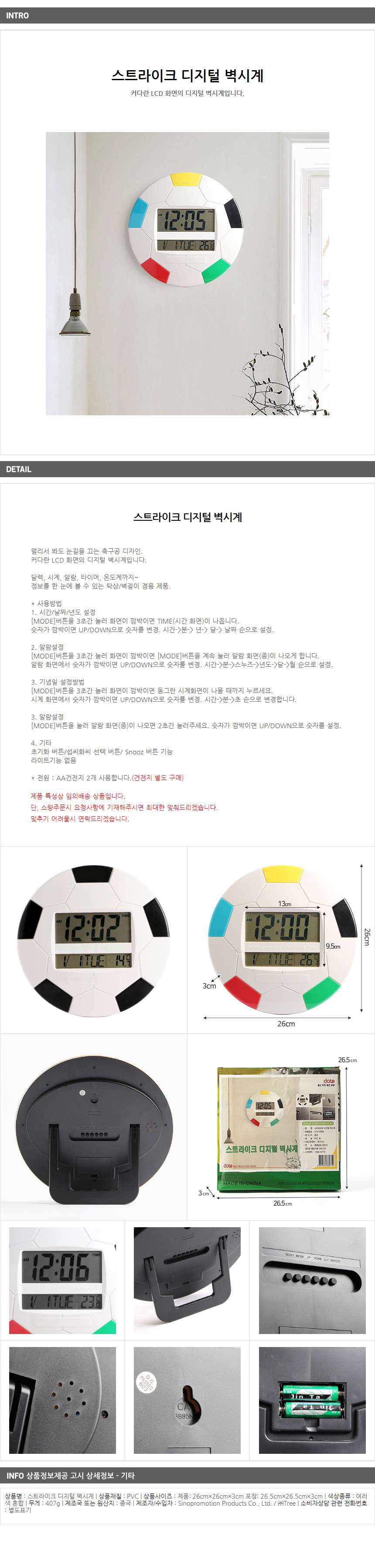 스트라이크 디지털 벽시계/전자벽시계 무소음벽시계 - 기프트갓, 15,210원, 벽시계, 디자인벽시계