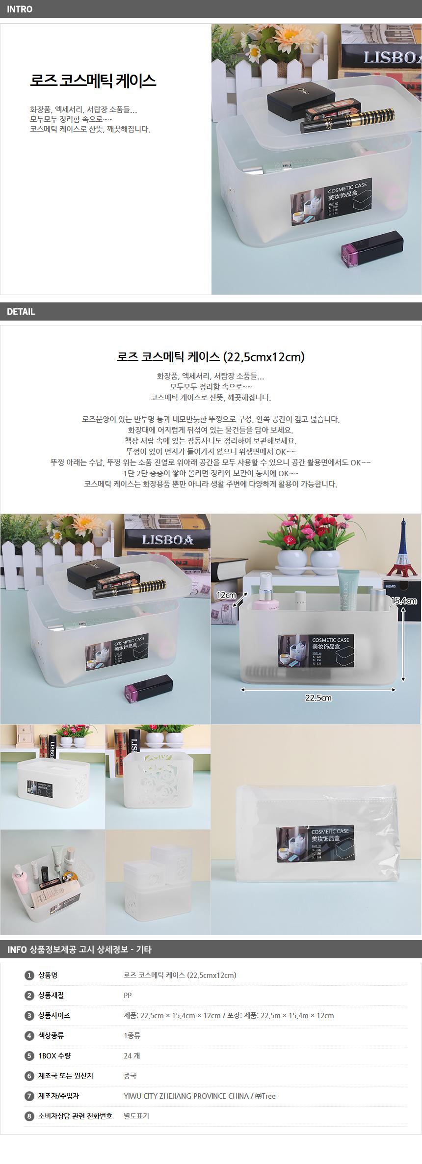 로즈마리 코스메틱 케이스 화장품정리 수납함 - 기프트갓, 5,370원, 정리함, 화장품정리함