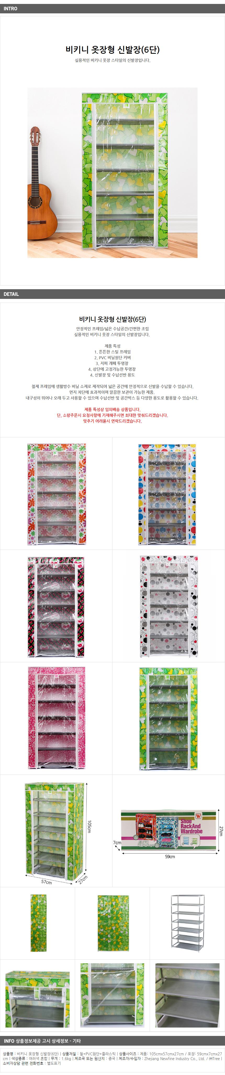 비키니 옷장형 신발장(6단)/신발수납장 신발정리대 - 기프트갓, 20,630원, 수납/선반장, 신발정리대/신발장