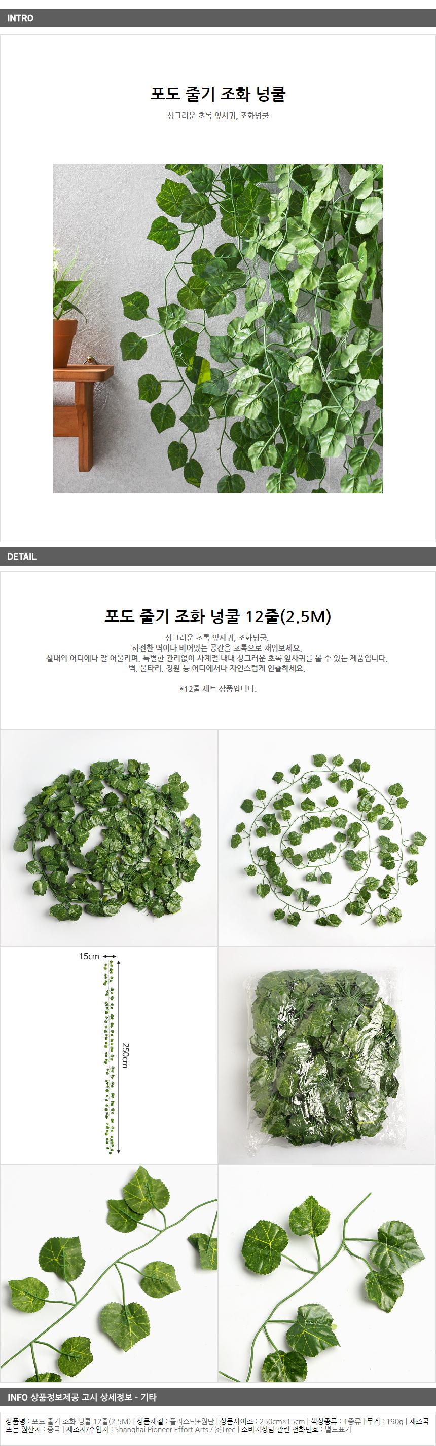 포도줄기 조화넝쿨 12줄/넝쿨조화 담쟁이 조화 벽장식 - 기프트갓, 11,100원, 조화, 부쉬