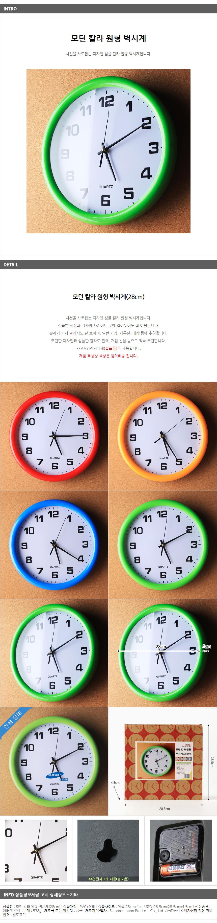 모던 칼라 원형 벽시계/인테리어시계 벽걸이시계 - 기프트갓, 6,390원, 벽시계, 디자인벽시계