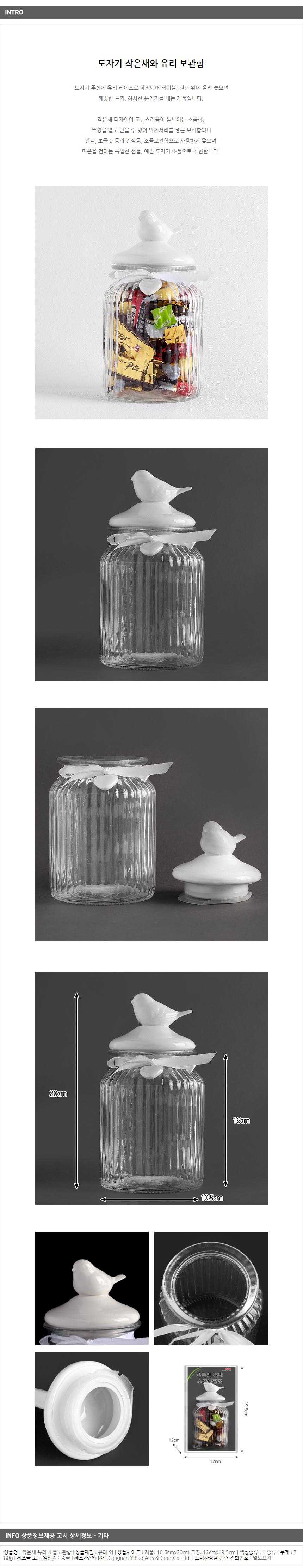 작은새 유리 소품보관함/미니어처장식소품 액세서리함 - 기프트갓, 20,340원, 보관함/진열대, 주얼리보관함