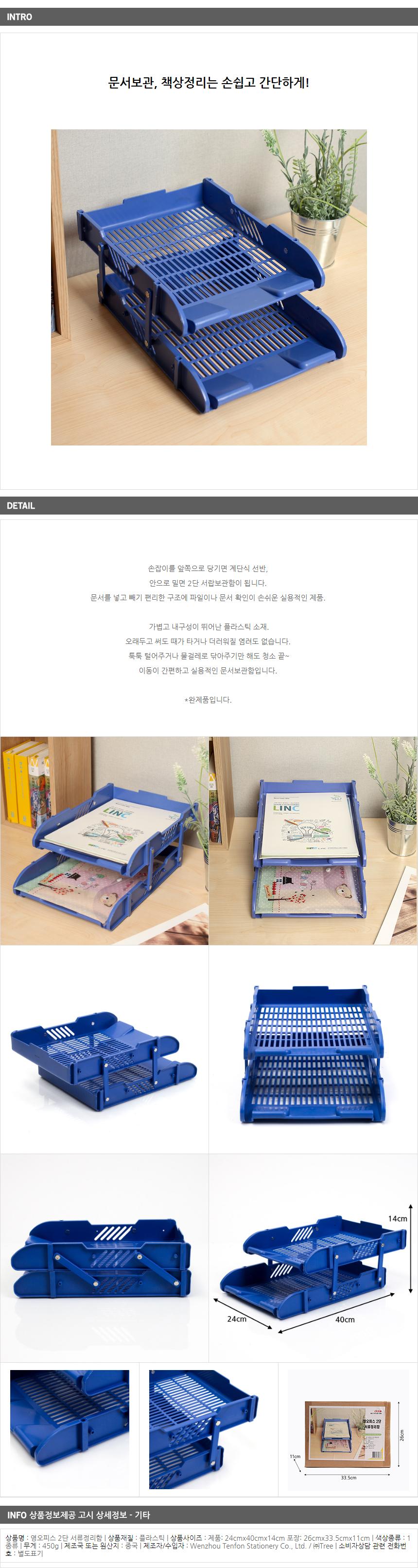영오피스 2단 서류정리함 /서류함 서류보관 문서정리 - 기프트갓, 8,690원, 데스크정리, 서류/파일홀더