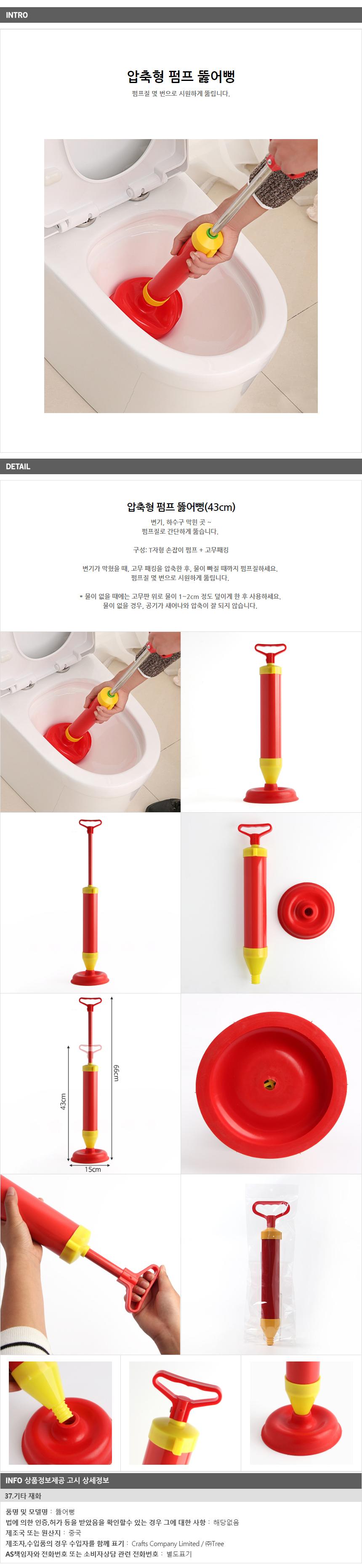압축형 펌프 뚫어뻥/화장실 변기뚫어뻥 하수구 뚜러뻥 - 기프트갓, 4,950원, 정리용품/청소, 욕실청소용품