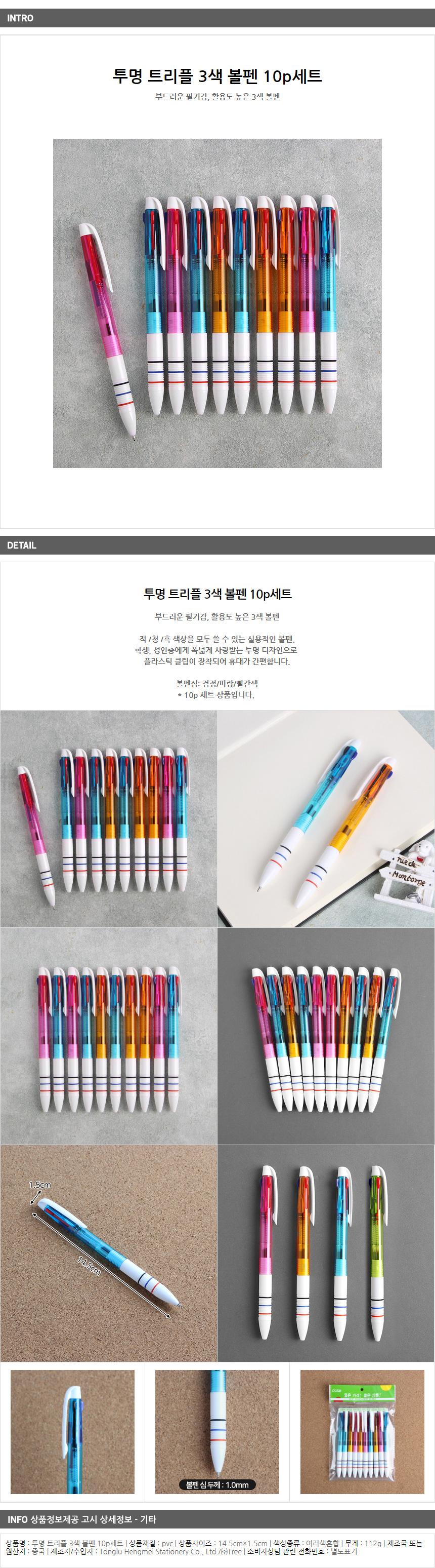 멀티 3색 볼펜 10P 세트 - 기프트갓, 3,500원, 볼펜, 볼펜 세트