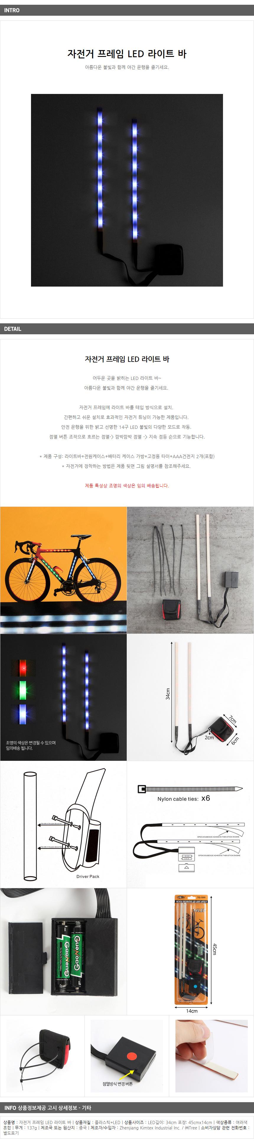 자전거 야간 LED안전등 자전거라이트 - 기프트갓, 8,940원, 자전거 안전용품, 전조등/후미등