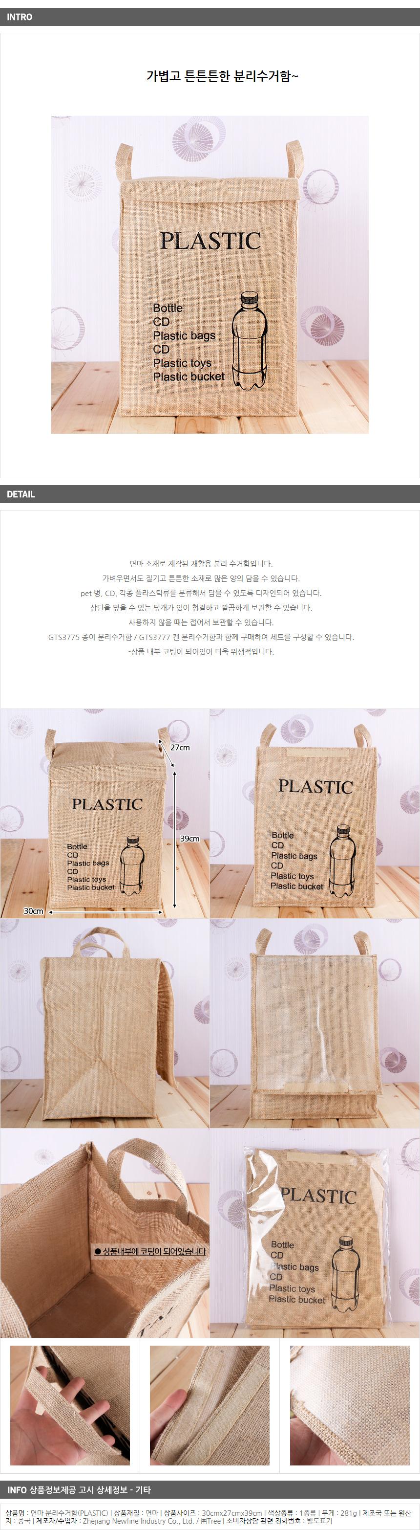 면마 분리수거함(PLASTIC)/쓰레기분리함 수납보관함 - 기프트갓, 8,690원, 휴지통, 분리수거함