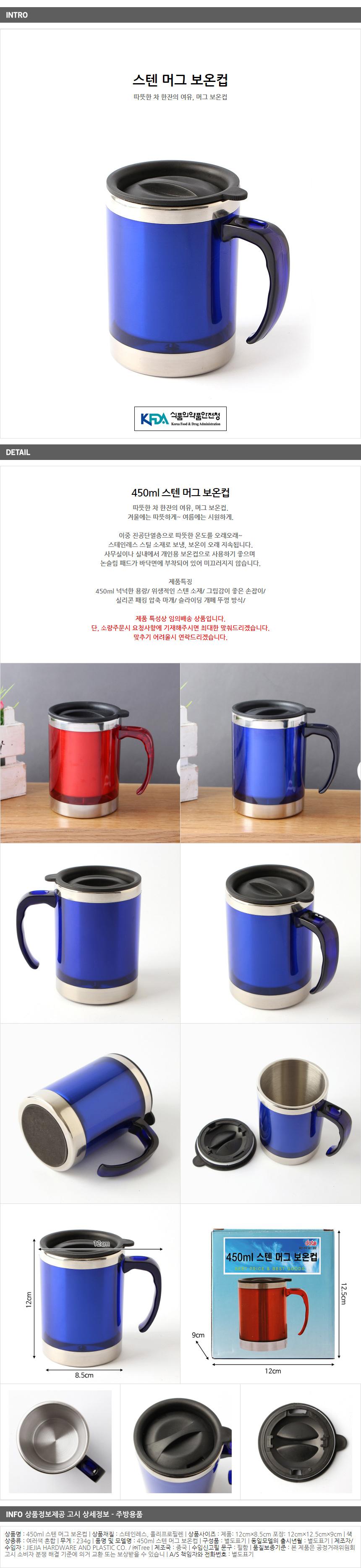 450ml 스텐 보온컵/스텐텀블러 휴대용머그 보온보냉컵 - 기프트갓, 5,010원, 보틀/텀블러, 보온보냉병
