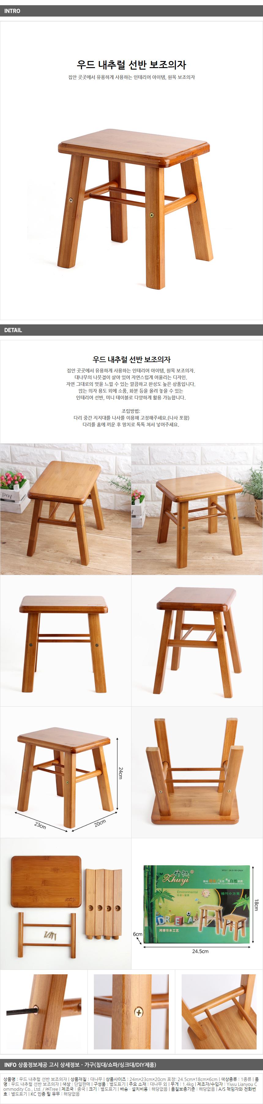 원목 미니 스툴의자 - 기프트갓, 11,380원, 디자인 의자, 우드의자