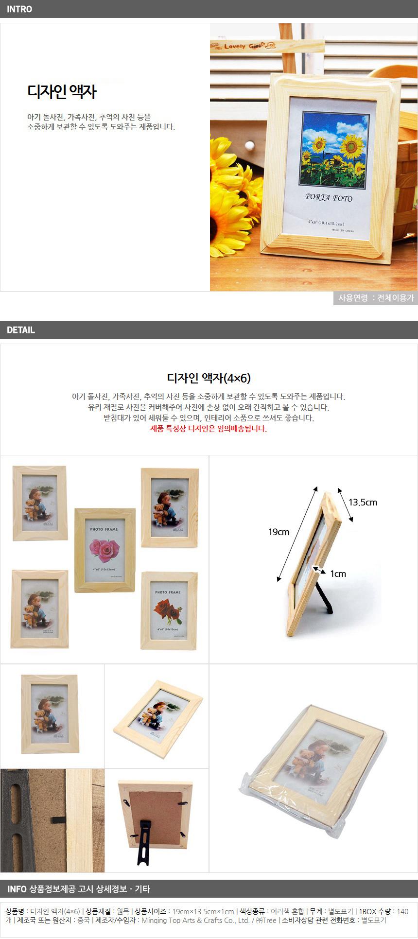 4×6 디자인 액자/사진관판매용 기념일단체선물 - 기프트갓, 2,520원, 액자, 심플액자