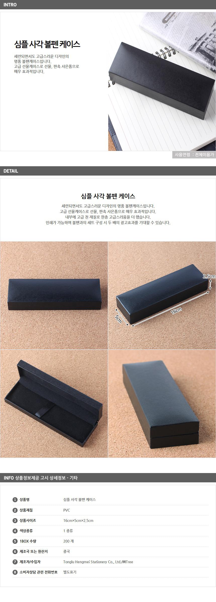 심플 사각 볼펜 케이스 - 기프트갓, 1,580원, 상자/케이스, 심플