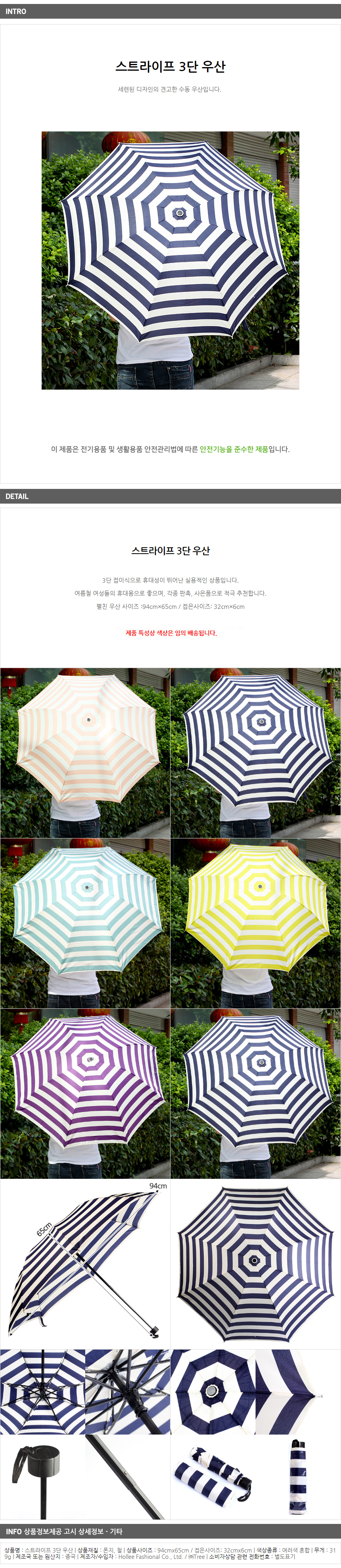 stripe 3단 휴대용우산 - 기프트갓, 6,000원, 우산, 수동3단/5단우산