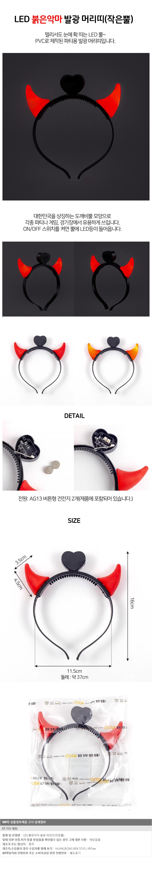 축구! 붉은악마 머리띠(소) 10p세트 - 기프트갓, 8,900원, 응원용품, 응원용품