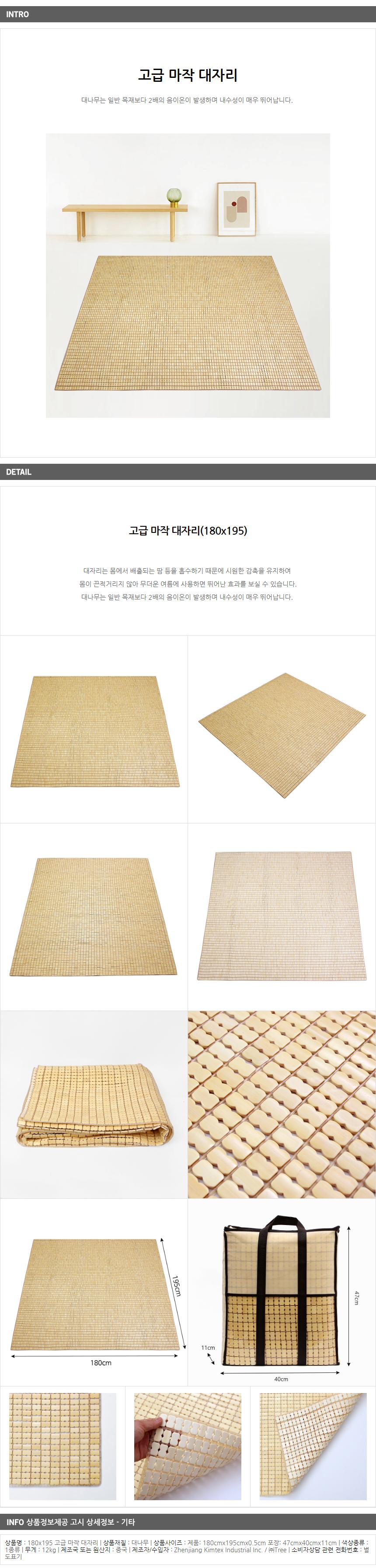 고급 대형 대나무돗자리 마작돗자리 여름돗자리 대자리 - 기프트갓, 89,000원, 여름용매트, 대자리/여름자리