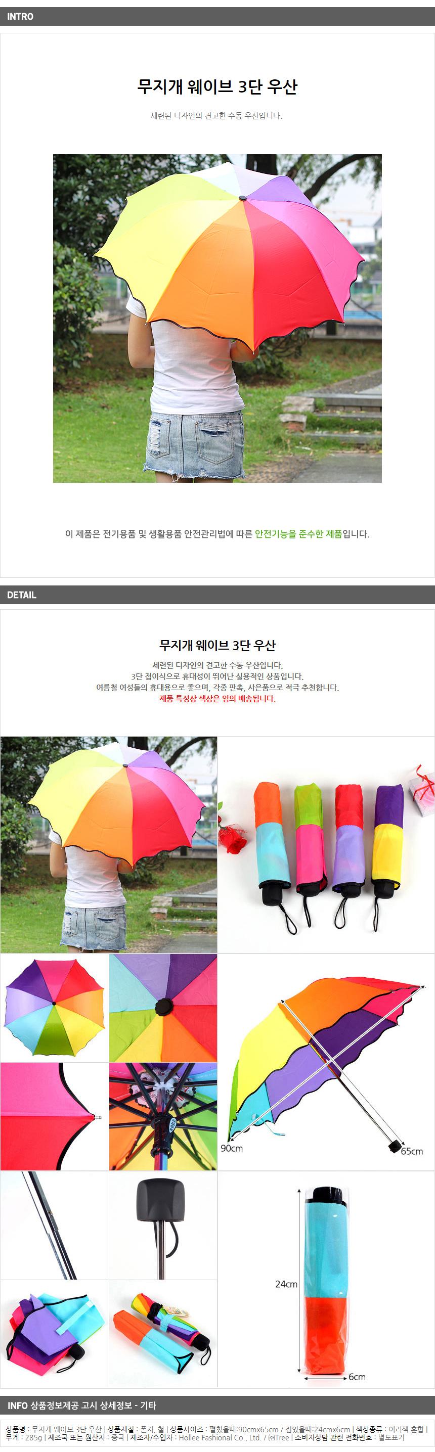 레인보우 3단 접이식 우산 - 기프트갓, 6,830원, 우산, 수동3단/5단우산